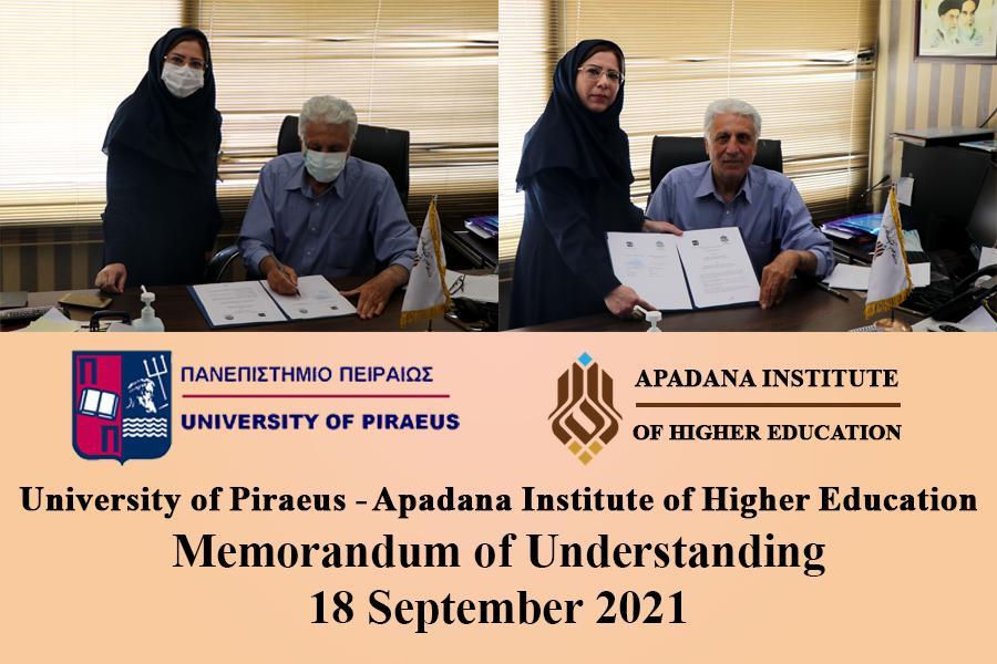 امضای تفاهمنامه همکاری بین دانشگاه پیرائوس یونان و آپادانا