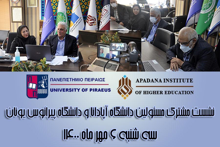 نشست مشترک مسئولین دانشگاه آپادانا و دانشگاه پیرائوس یونان