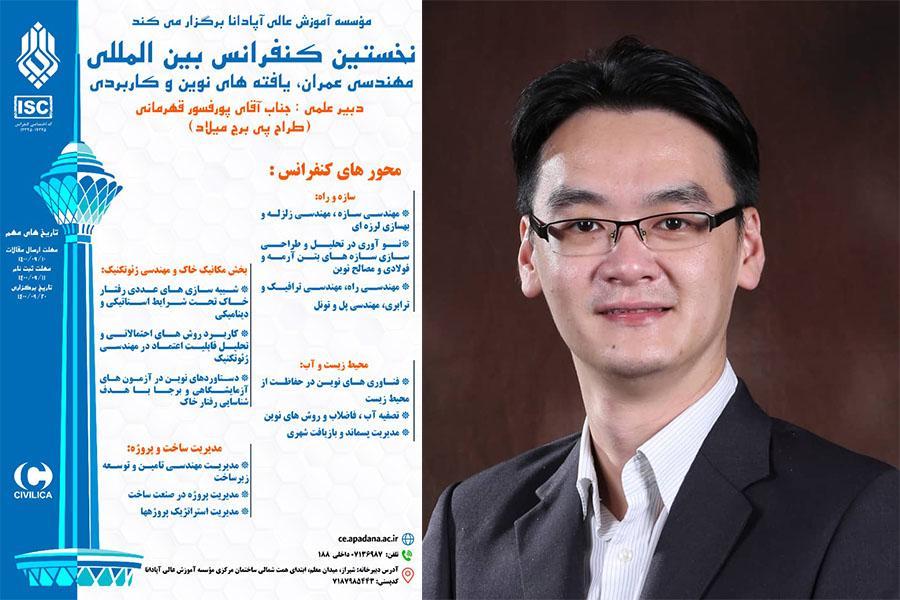 سخنران کليدي کنفرانس بين المللي مهندسي عمران پرفسور لائو (Prof. Dr. Woei Jye Lau)