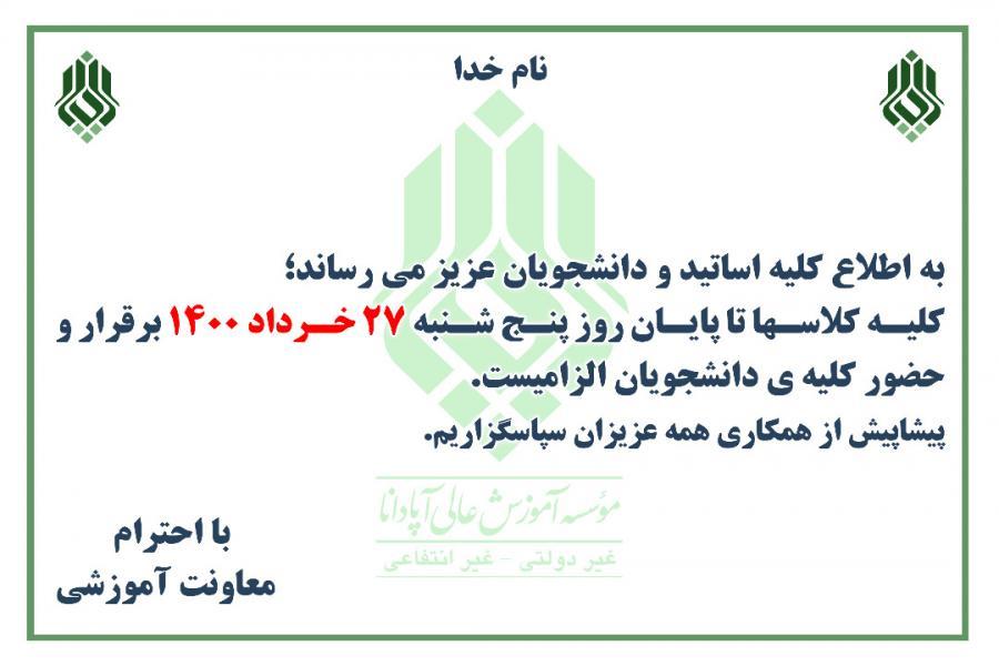 پایان کلاس ها خرداد