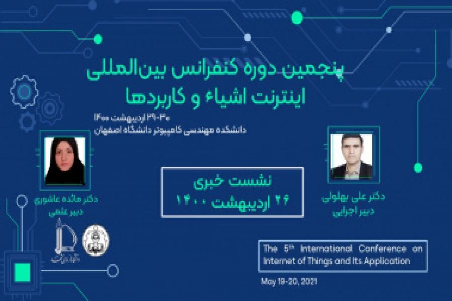 پنجمین کنفرانس بینالمللی اینترنت اشیاء و کاربردها برگزار میشود
